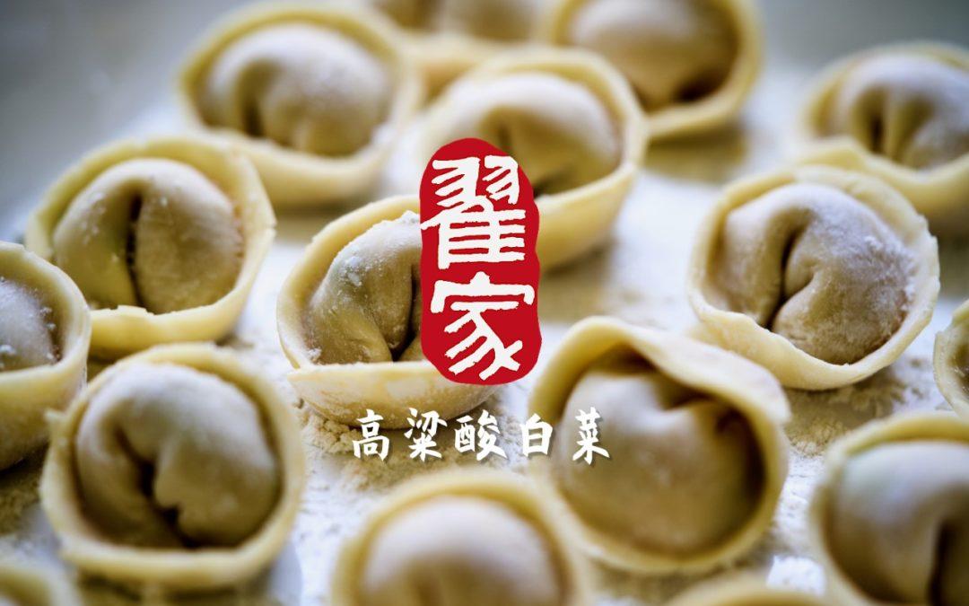 詳細教學如何DIY「酸白菜水餃」
