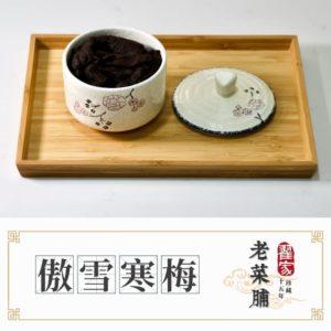 老菜脯_傲雪寒梅_珍藏15年