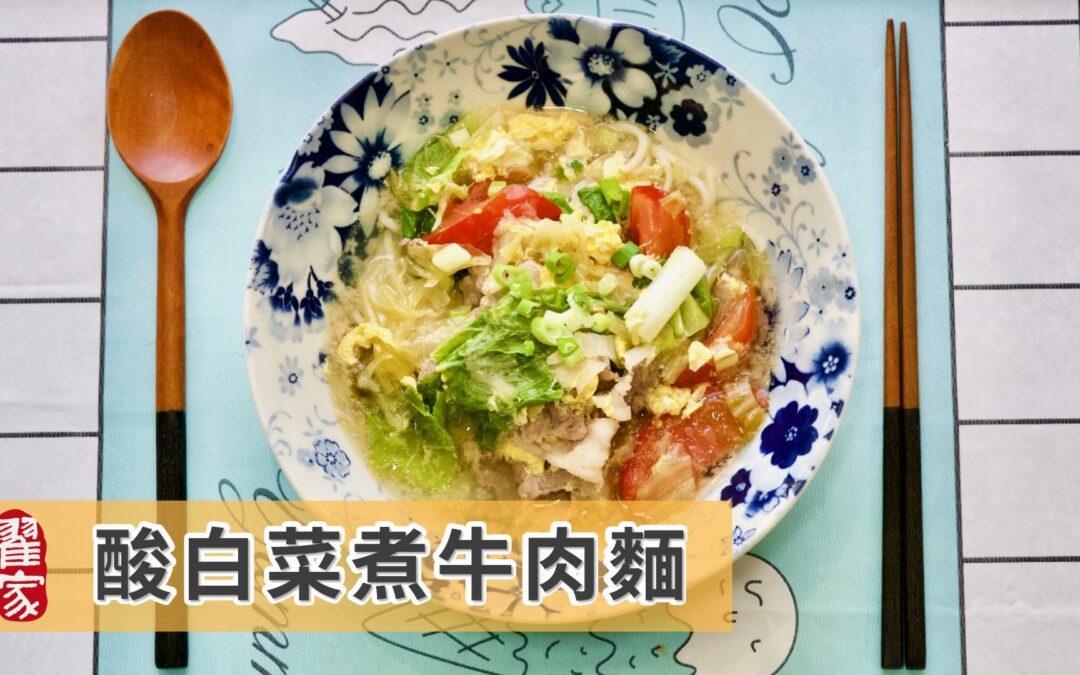 酸白菜煮牛肉麵