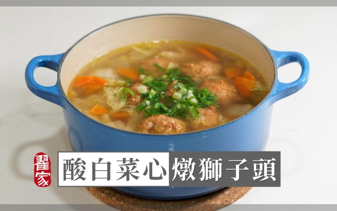 如何用酸白菜心輕鬆燉湯? 「酸白菜心燉獅子頭」